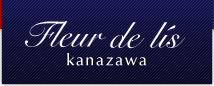 fleur de lis kanazawa [フラデリ金沢店] * BLOG
